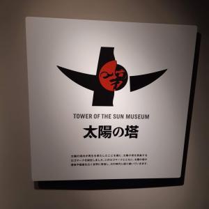 単身赴任の休日  〜芸術は爆発だ!〜
