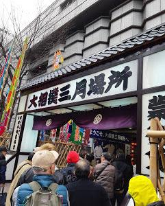 単身赴任の休日 〜大相撲 三月場所〜