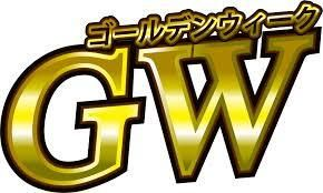 平成最後のGW
