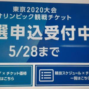 東京オリンピック チケット申込