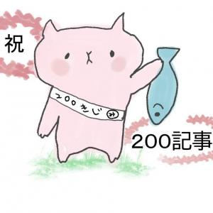 【ブログ200記事達成】と『ブログどうしてる』の続き。