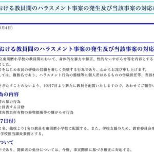 【神戸 小学校いじめ】いじめ教師「おい、後輩!そこの後輩女性教師をヤレよ!!ヤラなかったらひどい目にあわす!」性行為強要を促す