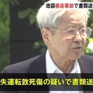 【速報】飯塚幸三容疑者、事件当日とんでもない発言をしていたことが発覚。その内容は?