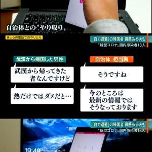 【新型肺炎】武漢から自力で脱出した日本人。帰国後、発熱起こし検査を受けようとするも門前払い受ける