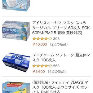 【悲報】大手のアマゾン、マスク品薄に対して500円を8000円で販売、たっけぇえええええ