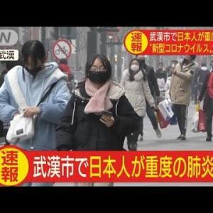 【悲報・速報】初の犠牲者。中国武漢市内、在住の日本人男性が死亡。新型肺炎に感染か?もしくは・・・
