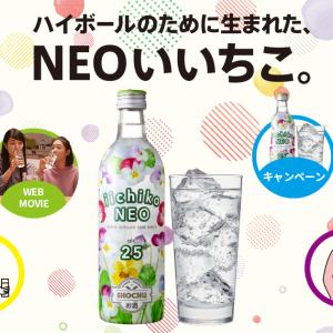 【朗報】若者の酒離れを打開!ハイボール用本格焼酎「iichiko(いいちこ) NEO」