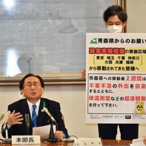 """【悲報】 東京から帰省した男性に、青森県民「なんで東京から来るのですか?知事が言ってるでしょ!さっさと帰って!」帰省した男性の家に""""中傷""""するビラが置かれる"""