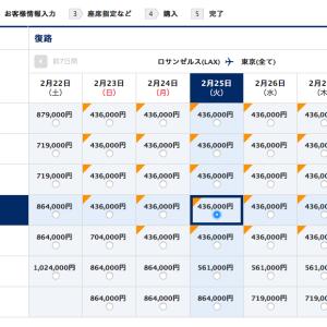 【ANA】絶対的お得なANA特典航空券