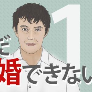 『まだ結婚できない男』1話感想:まだ偏屈街道一直線!53歳の桑野が帰ってきた(ネタバレ)