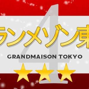 『グランメゾン東京』4話ネタバレ感想:パティシエ追加!プレオープンの評価はいかに?