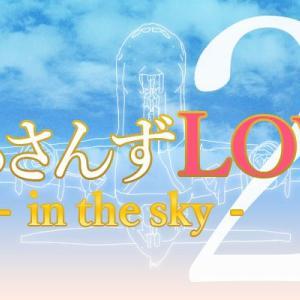 『おっさんずラブ-in the sky-』2話ネタバレ感想:千葉雄大がツンデレ発揮!黒澤キャプテンの告白は…