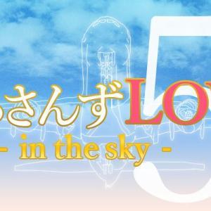 『おっさんずラブ-in the sky-』5話ネタバレあらすじ感想:俺じゃダメだった~!!春田、アウトー!