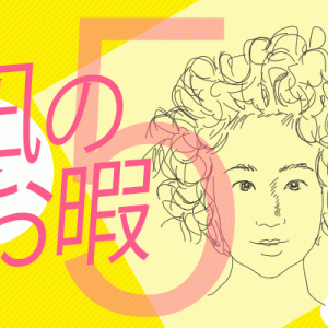 感想『凪のお暇』5話:慎二の号泣がちょっと可愛く見えてきた…立ち直れ、凪!(ネタバレ)