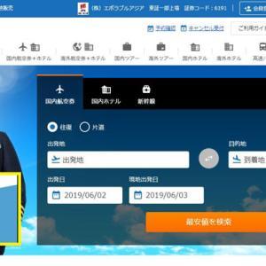 日本国内旅行のチケット購入をすべての航空会社から一括比較検索ができるサービス