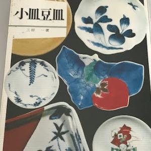 のぞき猪口の用途 The use of nozoki-type Imari cups