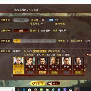 三國志13 荊州平定