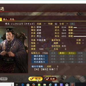三國志13 江州攻撃