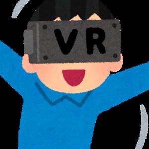 【VR】コミュニケーションツールとしてのVRデバイス