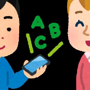 【翻訳】Google翻訳の精度は上がっているのか?