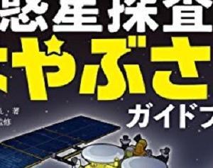 書籍『小惑星探査機はやぶさ2ガイドブック』の紹介