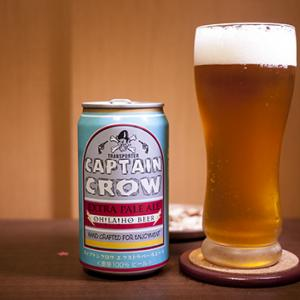 オラホビール「キャプテンクロウ」尋常じゃない程のホップ感