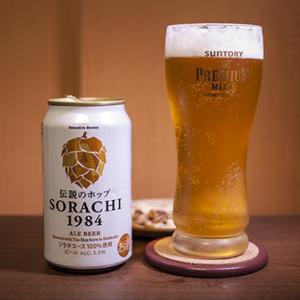 サッポロ「SORACHI1984」伝説のホップソラチエースを味わう