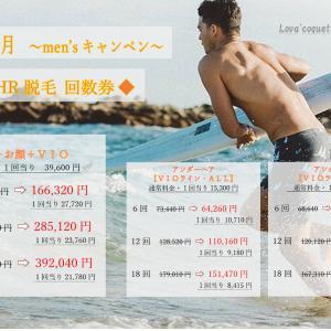 8月キャンペーン~ラヴァケットあべの店 レディース&メンズ~
