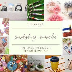 NEWレオマワールドワークショップマルシェ2020/3/21出店します!