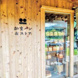 徳島県の秘境☆神山町の「かまパン」に行ってきました