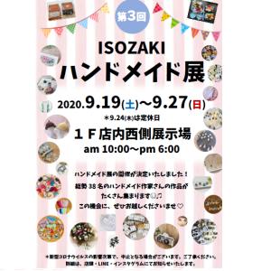 ISOZAKIハンドメイド展2020 出品します!