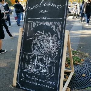 東京蚤の市へ子連れでおでかけ