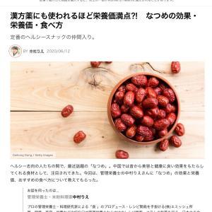 【コラム掲載】漢方薬にも使われるほど栄養価満点⁈なつめの効果・栄養価・食べ方