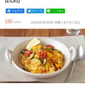 【楽天デイリシャス】炊飯器パエリアのレシピ公開中