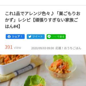 【楽天デイリシャス】巣ごもりおかずレシピのご紹介