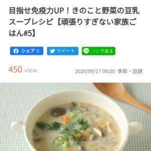目指せ免疫力アップ!おすすめスープのご紹介