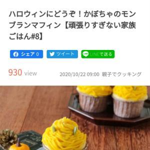 【楽天デイリシャス】子どもと作るかぼちゃのモンブランマフィン
