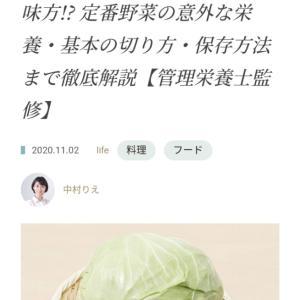 【kufura】キャベツはダイエットの強い味方?!