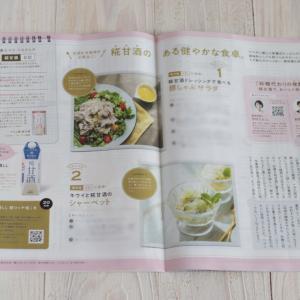 【KiiTa夏号】夏に楽しみたい甘酒レシピ