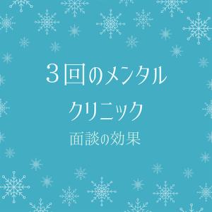 【3回目】メンタルクリニック記録