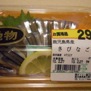 きびなごの刺身を食べた結果!皆さんもスーパーで買ってみてください。