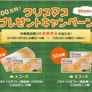 富士通が最大50,000円分の商品券が当たるクリスマスプレゼントキャンペーン実施中です!