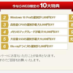 富士通がFMVパソコンの最新モデルが最大23%OFF!大ボーナスセール実施中