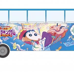 保護中: 2020年3月20日(金・祝)より水陸両用バス『クレヨンしんちゃん号』運行開始!!