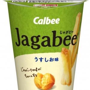 4月6日(月)からカルビーの「Jagabee」が生まれ変わります