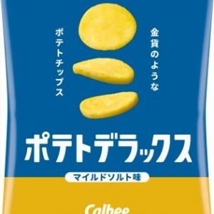 川口春奈の新CMでカルビー史上最厚級!『ポテトデラックス マイルドソルト味』待望の全国進出