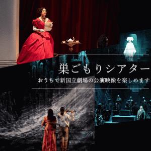 新国立劇場公演記録映像 無料ストリーミング配信開始のお知らせ