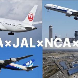 動画:「物流における成田空港の役割」