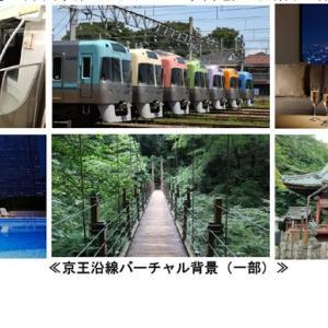 オンライン会議・飲み会で使用できる京王沿線バーチャル背景を配信