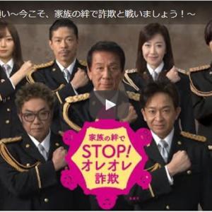 「ストップ・オレオレ詐欺47~家族の絆作戦~」プロジェクトチームメッセージ動画